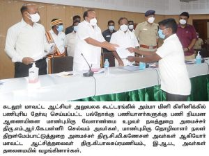 Meeting on sale of Essential Commodities to the public