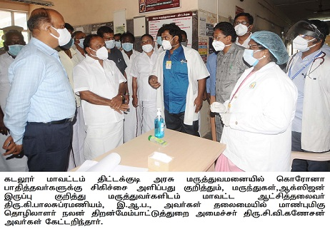 Collector inspected corona test special medical camps