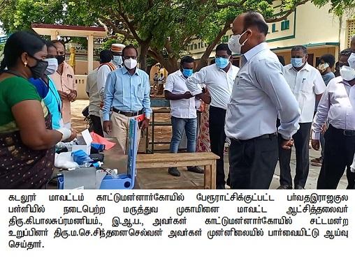 Inspection of Medical Camps at Kattumannarkoil