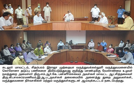 Meeting on Corona Prevention Work at Raja Muthiah Medical College Hospital