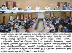 District Collector Primary Health Center Inspection