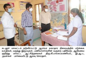 Primary Health Center Inspection