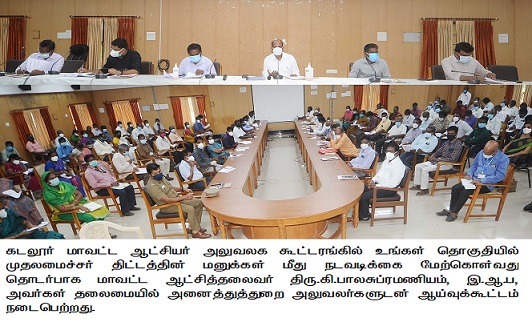 Meeting on the Chief Minister's plan