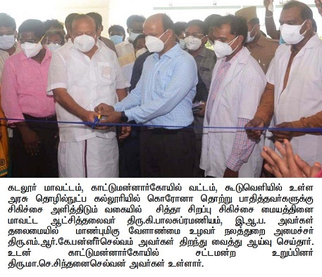 Opening Ceremony of Corona Treatment Center with Siddha Medicine