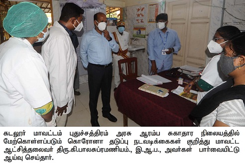 inspected Puduchathram Government Primary Health Center