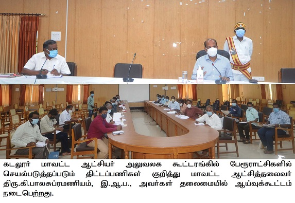 Review Meeting on projects implemented in Town Panchayats
