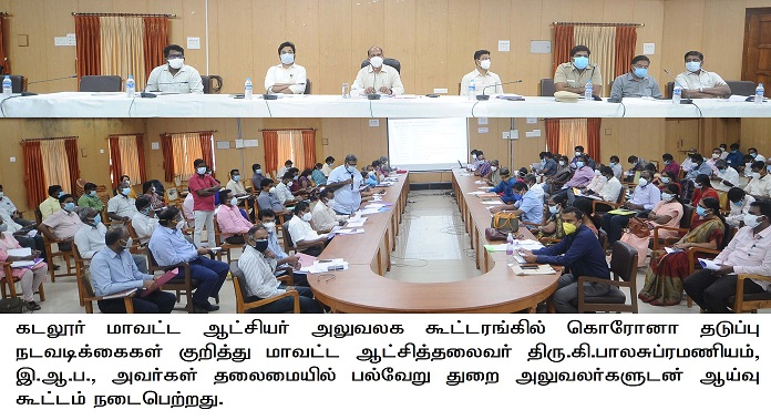 Review Meeting on Corona Prevention