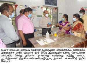 Inspection in State Agmark Quality rating Laboratory