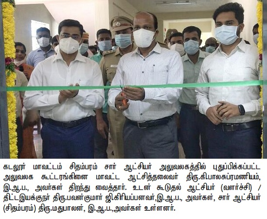 Inauguration of Renovated office Hall