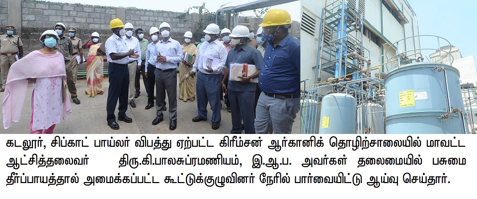 Inspection at Cuddalore SIPCOT Factory