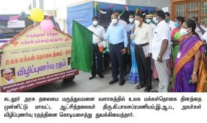 Pledge and Awareness programs on the World Population Day