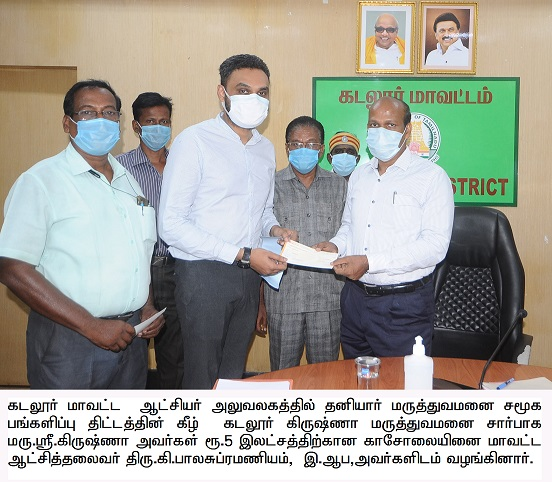 Private Hospitals handed over Social Responsibility Fund