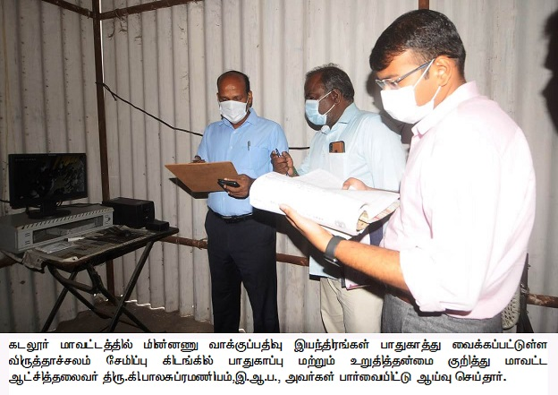 District Collector Inspection in Virudhachalam Warehouse