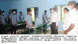 Inspection in Government and Private Schools