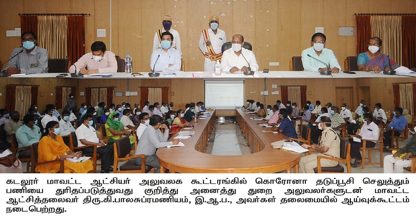 Review Meeting on Corona Vaccination