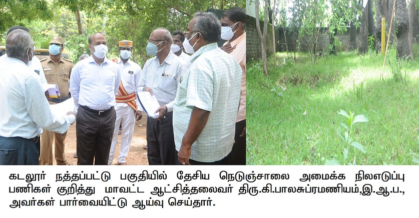 Inspection on Land Acquisition for National Highways