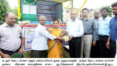Horticulture Sales Center inagurated