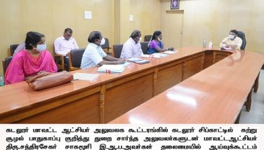 Review Meeting on Environmental Improvement at the SIPCOT Premises