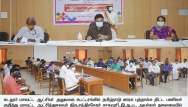 Rural Transformation Project Meeting
