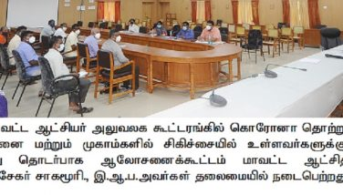 Meeting on Sanitary work carried out in Corona Conservation Centers