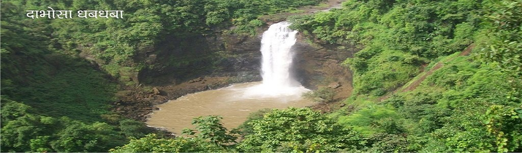 Dabhosa Waterfall