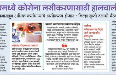 CORONA Vaccination news