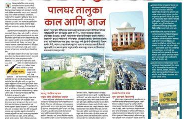 News 02-01-2021 Palghar Kal Aaj