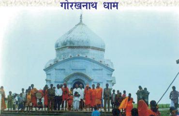 Gorkhanath Temple