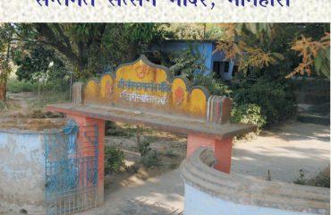 सत्संग मंदिर मनिहारी