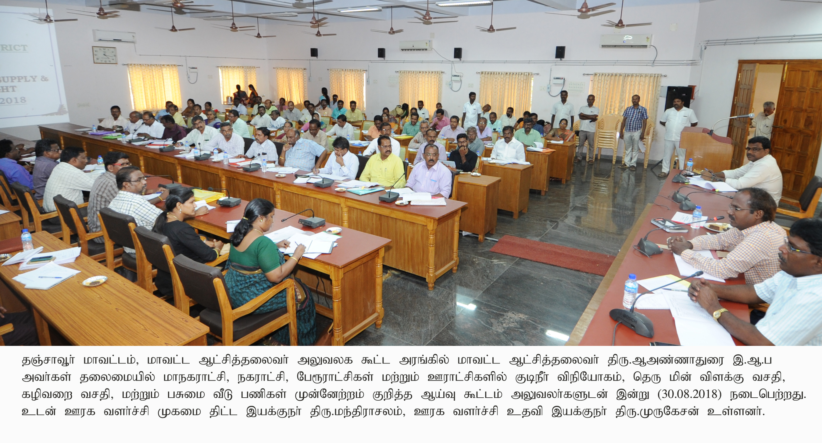 Image of Dist Collr Water Distribution review meeting