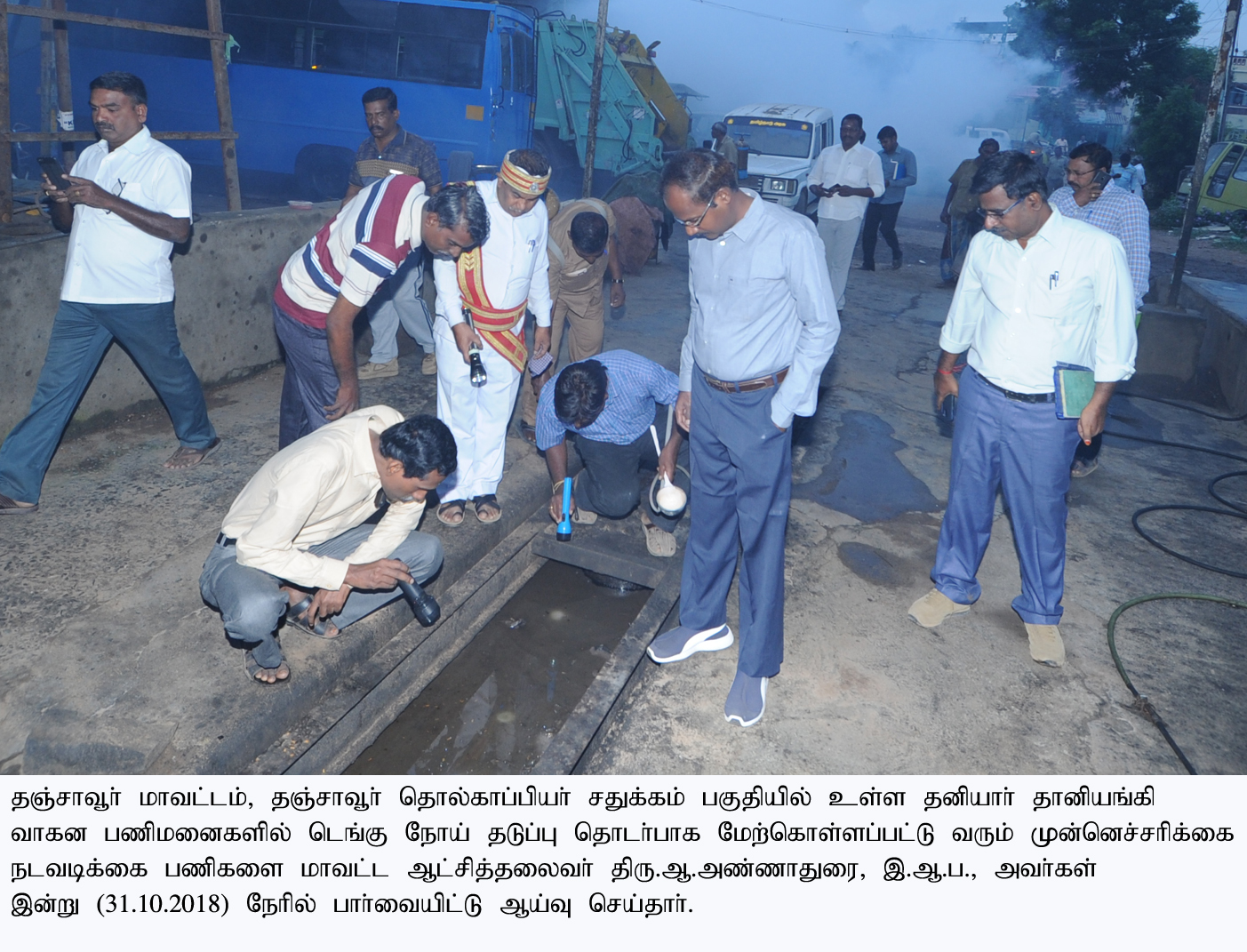Image of dengue inspection