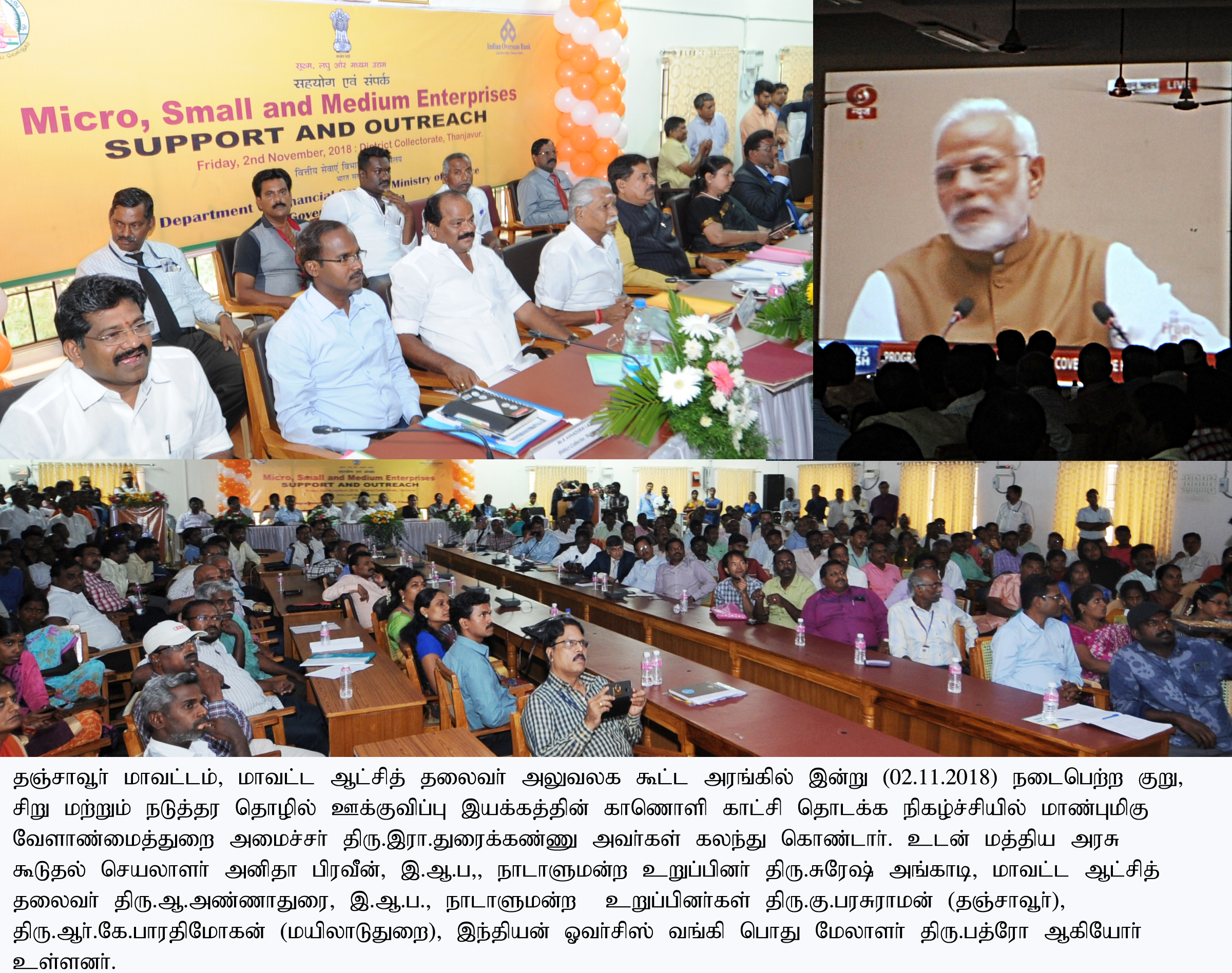 Image of MSME video comference