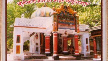 श्रृंगी नारी मंदिर