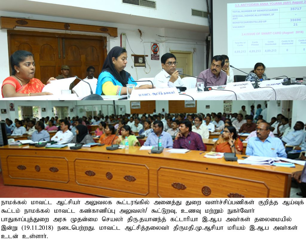 Monitoring Officer Review Meeting .