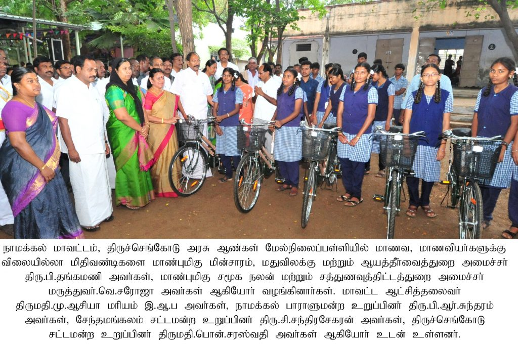 HON'BLE MINISTER'S CYCLE DISTRIBUTION FUNCTION  .