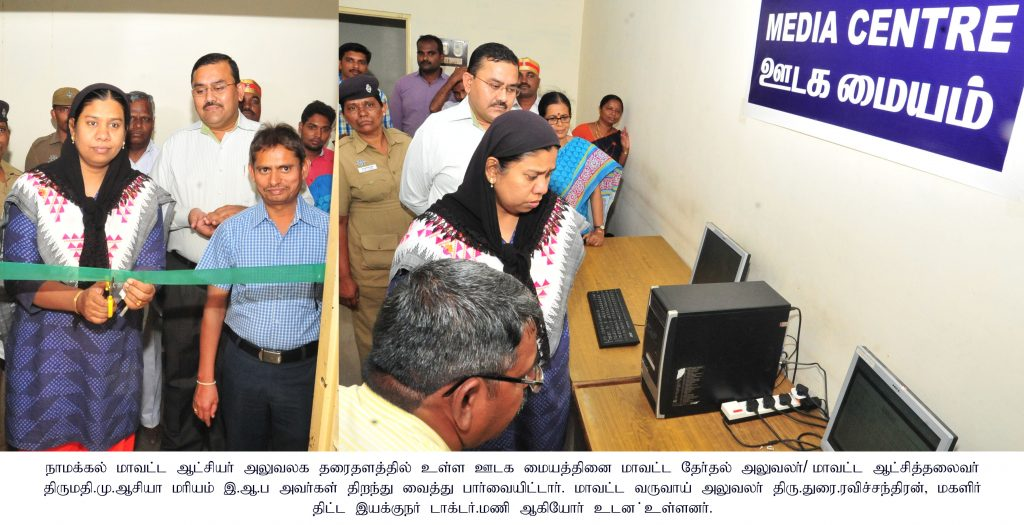 Election Video Van And Media Center Opening By District Collector .
