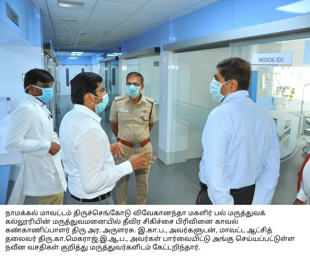 Coronoa Inspection by District Collector