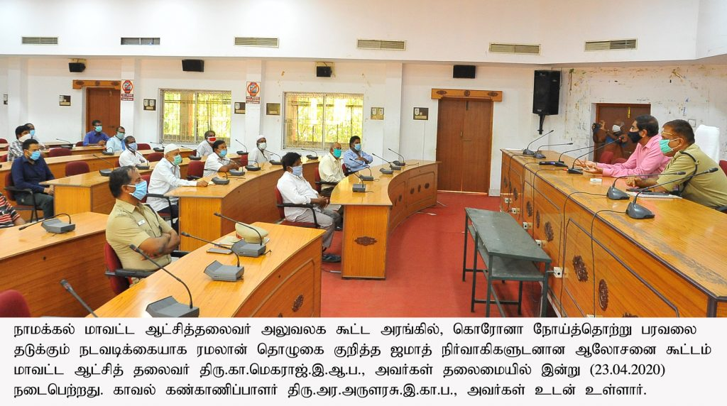 23.04.2020 RAMALAN MEETING LEAD BY COLLECTOR