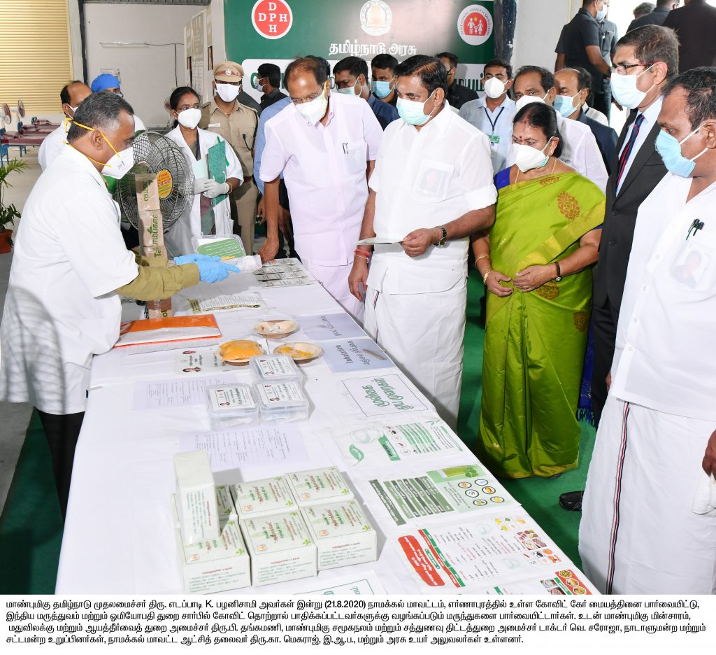 Honorable CM Visited Namakkal District  2