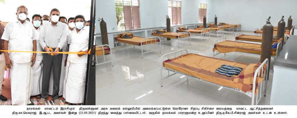 District Collector Inspected Covid-19 Care Center at Rasipuram Taluk