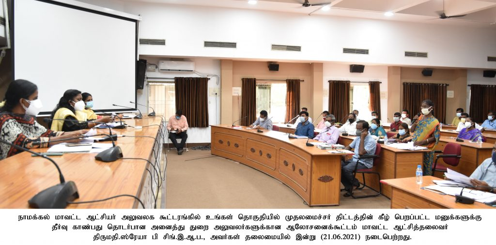 Collector meeting with District Officials regarding Chief Minister in your Constituency