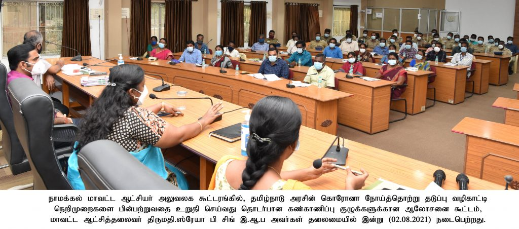 Squad Team Officers Meeting Conducted By District Collector
