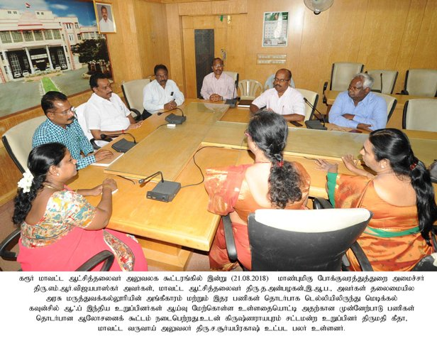 Pre-plan meeting about Medical College Inspection.