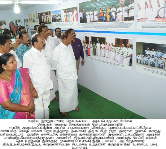 Government Exhibition launched.