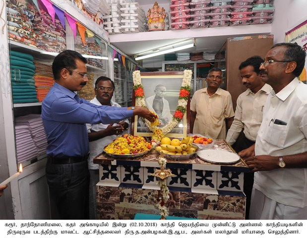 On the occassion of Gandhi Jayanthi District Collector pays respect