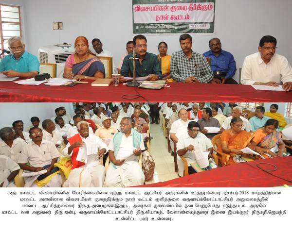 Agriculture Grievance Day Meeting
