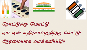 Election-2019-Tamil-1.