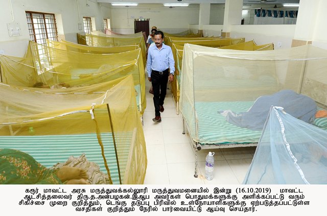 Collector Inspection in Government Hospital