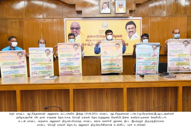 Press Meet of the District Collector.