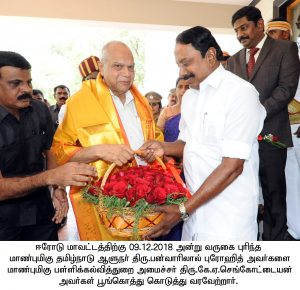 Hon'ble Governer received by Hon'ble Education Minister of Tamil Nadu